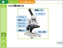 収載教材例「顕微鏡の使い方」