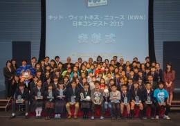 KWN日本コンテスト2015 表彰式の様子