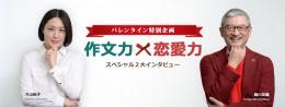 特別企画「作文力×恋愛力」