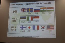 小学校でプログラミングを教えている諸外国