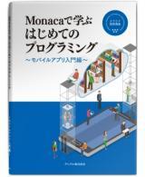 『Monacaで学ぶはじめてのプログラミング』