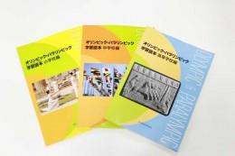 オリンピック・パラリンピック学習読本