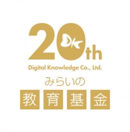 デジタル・ナレッジ みらいの教育基金