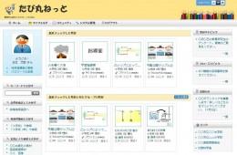 「教材共有システム」の利用画面イメージ