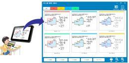 児童生徒画面の比較表示