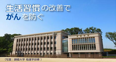 創価大学コースカード