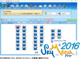 SKYMENU Pro 2016 コンピュータ教室操作パネル