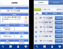 「就活企業リサーチ」 企業検索画面