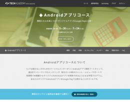 「Androidアプリコース」