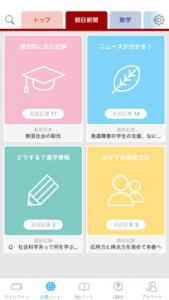 Clear 朝日新聞記事