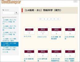 BookLooperストア画面
