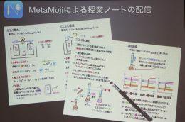 小谷教諭の授業ノート