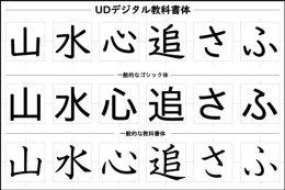 morisawa_ICTkyoiku_banner_2