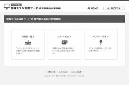 教育委員会向け管理機能 サイト画面