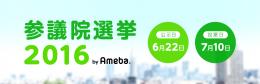 参議院選挙2016 by Ameba
