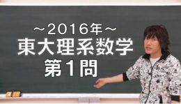 「一流大への入試数学」