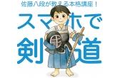 「佐藤八段が教える剣道(フルセット版)」