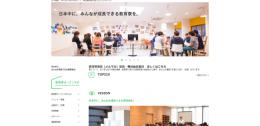 教育寮オープンラボ サイトイメージ