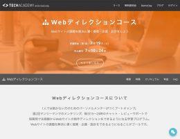 「Webディレクションコース」