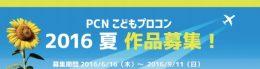 「PCN こどもプロコン2016 夏」