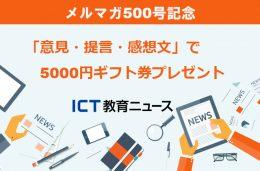 ict-500