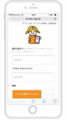 Kids' Sign 画面イメージ