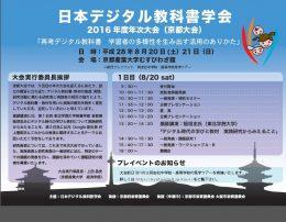 日本デジタル教科書学会2016年度年次大会(京都大会)チラシ