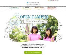白百合女子大学オープンキャンパス2016特設サイト