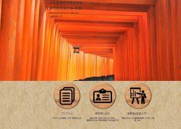 第59回全国大会(京都)サイト