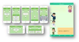 共同研究プロトタイプとエルブズ構築アプリのα版画面イメージ
