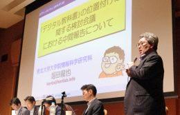 東北大学大学院情報科学研究科 堀田龍也教授