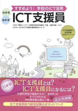 公式ガイドブック 「すすめよう!学校のICT活用 わかる なれる ICT支援員」