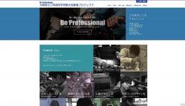 Be Professional 大阪府立工科高校魅力化推進プロジェクト