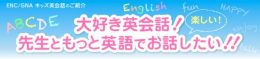 英語で絵日記Go!コース