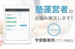 学習塾管理アプリ「reco」