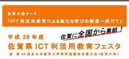 2016年度佐賀県ICT利活用教育フェスタ