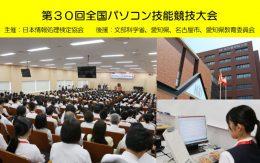 第30回全国パソコン技能競技大会