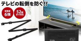 テレビ地震対策ベルト