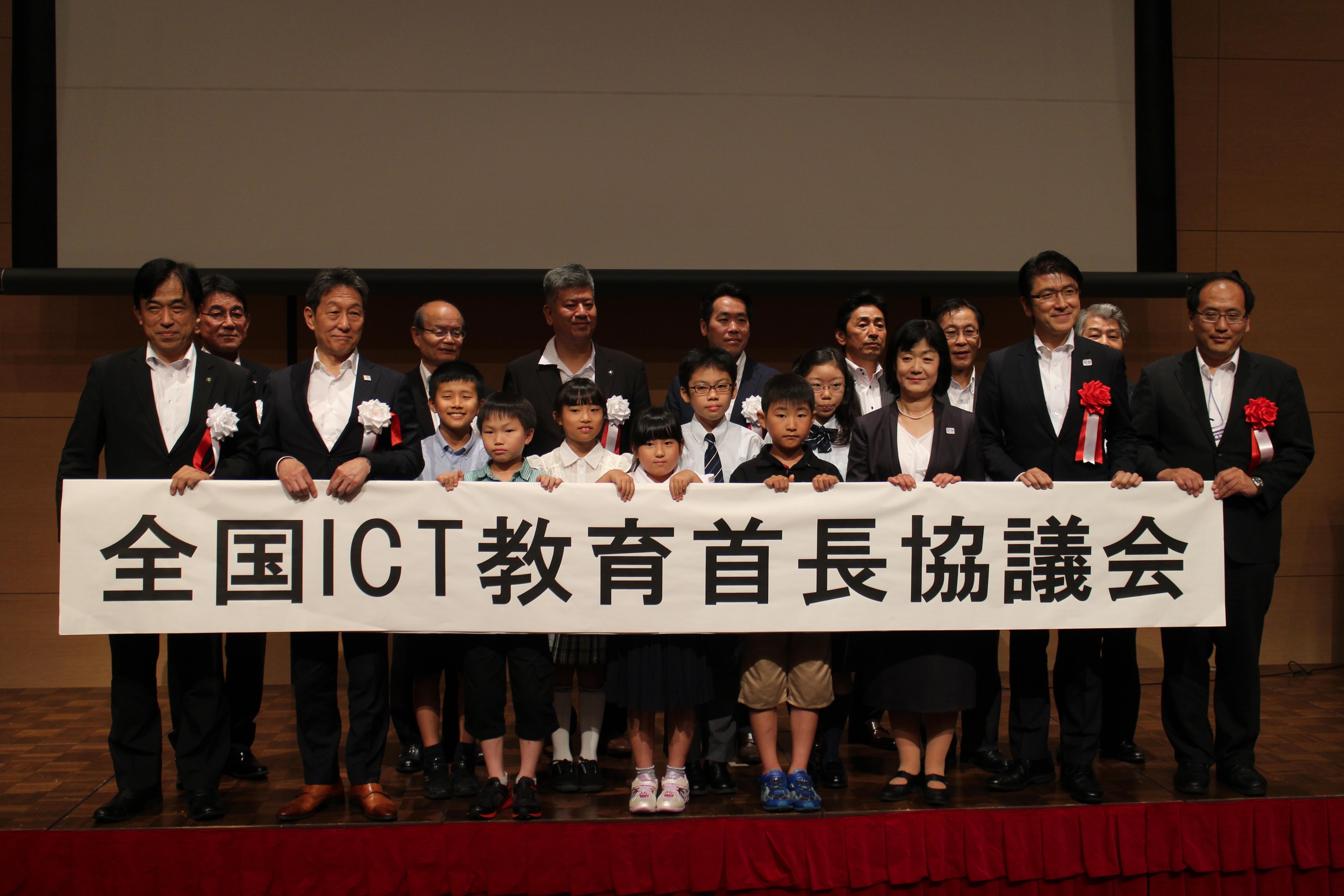 「全国ICT教育首長協議会」設立、ICT教育の普及・充実に向けて