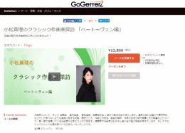 03-goget
