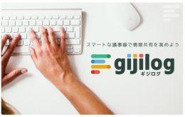 08-gijiroku