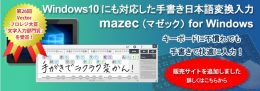 mazec-for-windows