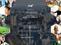 「HOSEI PHRONESIS