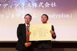 日本e-Learning大賞の「Studyplus」