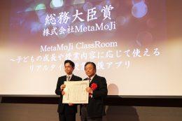 総務大臣賞の「MetaMoJi ClassRoom」