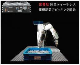 第7回ロボット大賞(経済産業大臣賞)