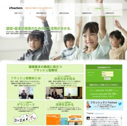 eTeachersサイトトップページ
