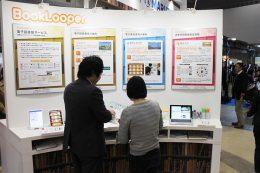 電子図書館システム