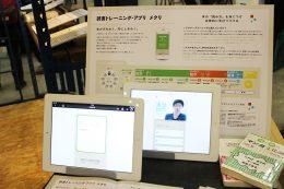 読書トレーニング・アプリ