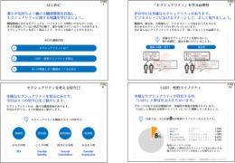 教材スライドのイメージ